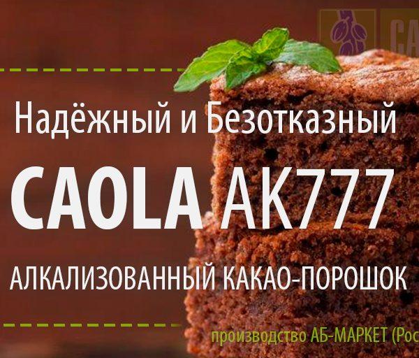 CAOLA AK777